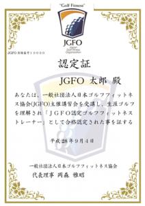jgfo-llicense