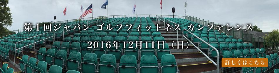 第1回ジャパン ゴルフフィットネス カンファレンス